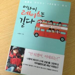 3月 韓国旅行2日目 연애의 온도♪