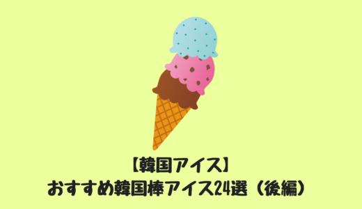 【韓国アイス】おすすめ韓国棒アイス24選(後編)