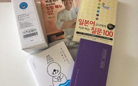 【韓国語】アラジンで本購入!ぼのぼのボトルもゲット♪
