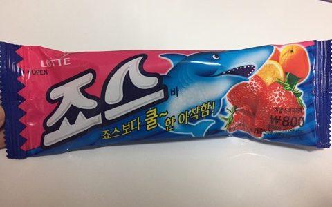 【韓国グルメ】サメ味!?謎のアイス、ジョーズバー