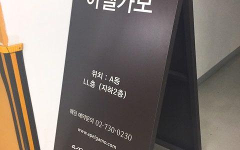 【韓国結婚生活】オッパの知り合いの結婚式へ!