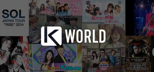 【AbemaTV】K-POP&韓国バラエティ専門のK WORLDチャンネル登場!