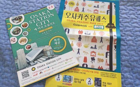 【大阪旅行】韓国人と行く!大阪旅行・3日目/大阪城とおでん