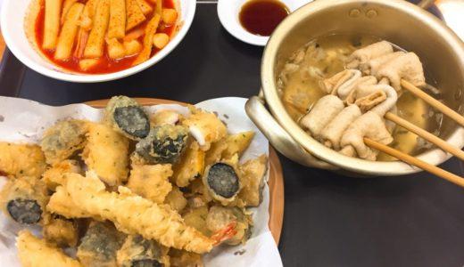 【仁川/チャクチョン(鵲田)】手軽にトッポッキを食べるなら♪ククテトッポッキ