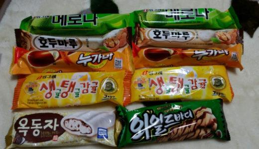 【韓国アイス】おすすめ韓国棒アイス24選(前編)