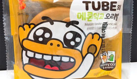 【カカオフレンズ】見た目も可愛い!カカオフレンズ TUBEのメロン月餅