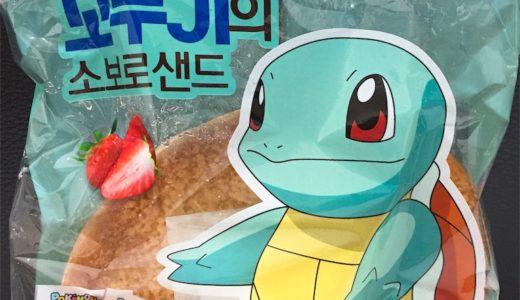 【韓国コンビニ】ぜにぜに~!ゼニガメのソボロサンド