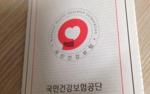 【韓国大学院】外国人登録証&国民健康保険