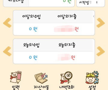 【韓国アプリ】オススメ家計簿アプリ♪