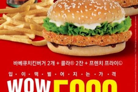 【韓国グルメ】バーガーキング 5900ウォン!