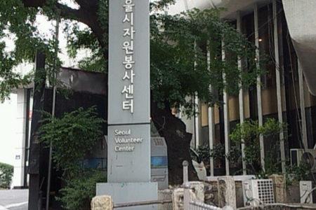 【韓国大学院】ソウル市外国人ボランティア団♪