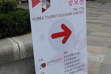 【韓国大学院】色々散策