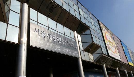 【韓国大学院】ソウル大公園に行ってきました!