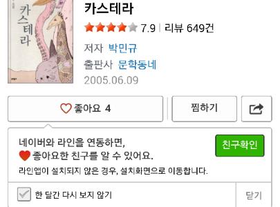 【韓国語】コシテル住みの方々におすすめの小説