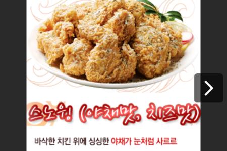 【韓国チキン】スノーウィングチキン♪