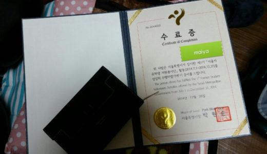 【韓国大学院】第1期 ソウル留学生ボランティア団終了!