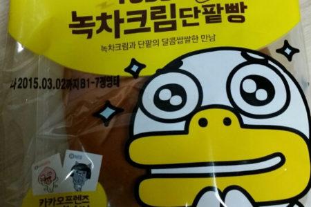 【カカオフレンズ】新カカオパン実食!笑