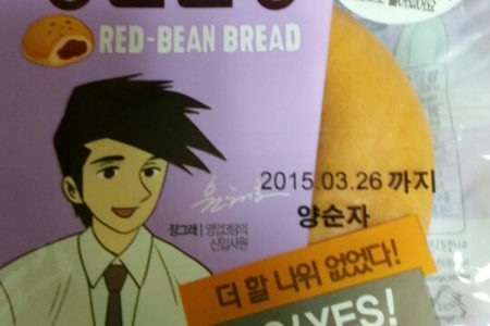 【韓国グルメ】最近のコンビニのパン