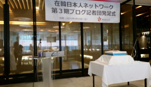 【ブログ記者団】在韓日本人ネットワーク第3期ブログ記者団発足式&ツアーに行ってきました!1