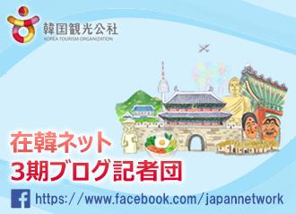 【ブログ記者団】扶余&公州ツアー 1