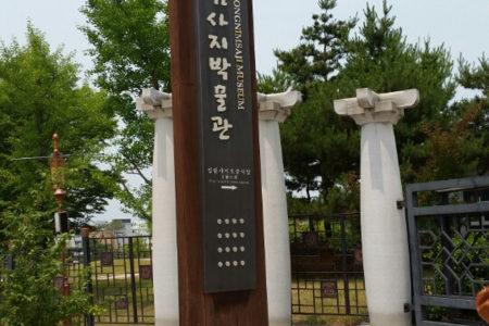 【ブログ記者団】扶余&公州ツアー 2