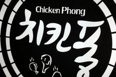 【韓国チキン】チキンポン