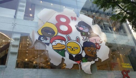 【カカオフレンズ】カカオフレンズ with 8secons