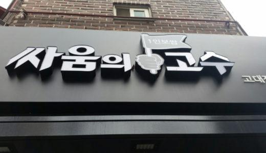 【韓国グルメ】1人ポッサムのお店