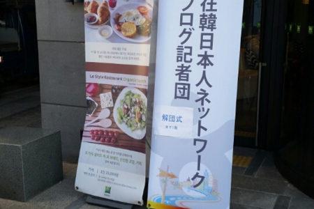 【ブログ記者団】第3期在韓日本人ブログ記者団解団式