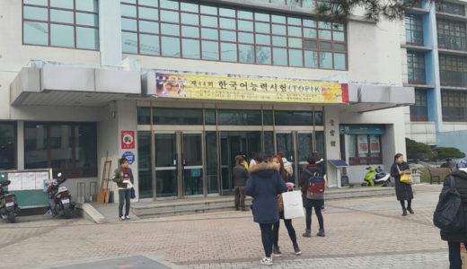 【韓国語】第44回 TOPIK(韓国語能力試験)受けてきました!