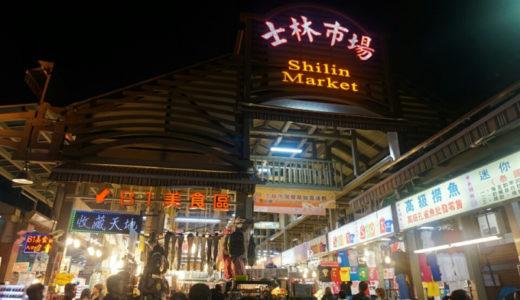 【台湾旅行】1日目-士林市場