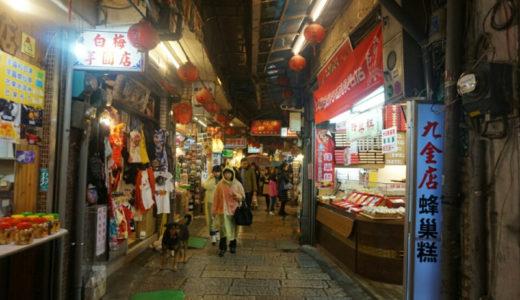 【台湾旅行】2日目-九分散策