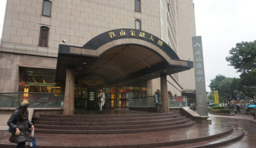 【台湾旅行】3日目-誠品書店&日本食屋さん