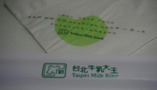 【台湾旅行】3日目-台北牛乳大王で夜食