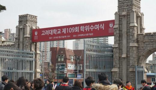【韓国大学院】韓国大学院 卒業式!