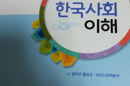 【韓国生活】社会統合プログラムを履修中です