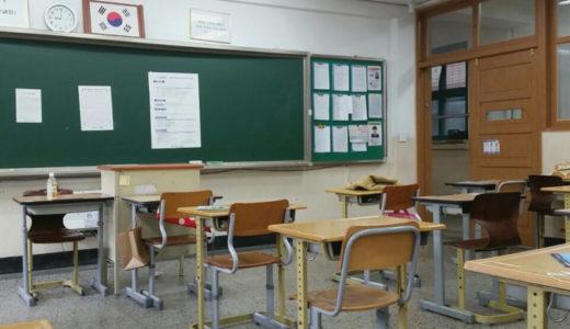 【英語】韓国でTOEIC受験