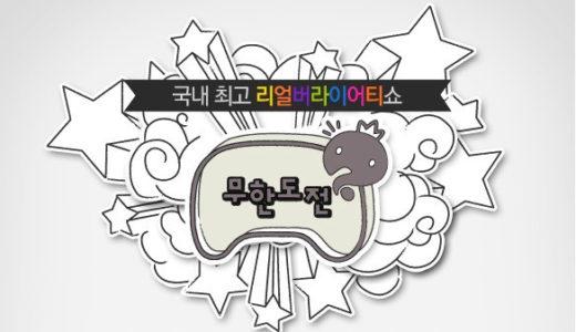 【MBC】おすすめのバラエティ!