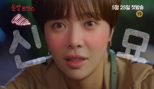 【MBC】ドキドキ新ドラマ「運勢ロマンス」♪