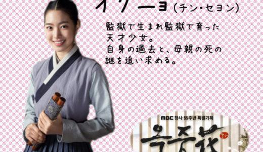 【MBC】今日は「獄中花」放送日!