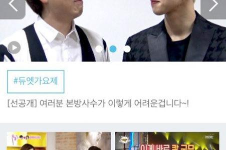 【MBC】芸能研究所(예능연구소)スマホサイトオープン