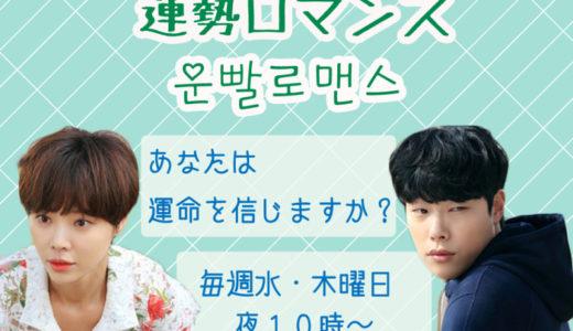 【MBC】「運勢ロマンス」登場人物紹介!