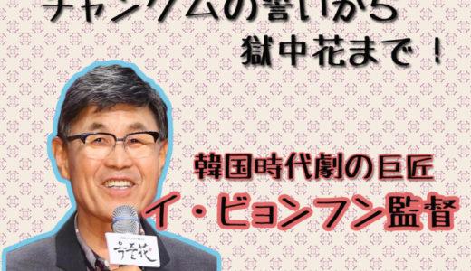 【MBC】獄中花絶賛放送中!イ・ビョンフン監督作品紹介♪