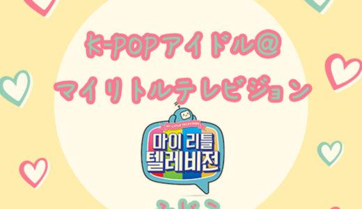 【MBC】マリテルに出演したK-POPアイドル♪