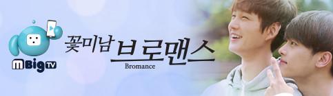 【MBC】「美男子ブロマンス」N&イ・ウォングン編 第3話!