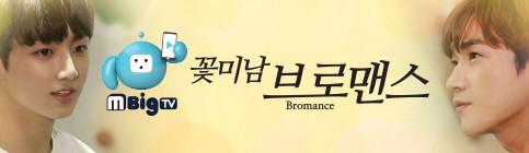 【MBC】「美男子ブロマンス」ジョングク&イ・ミヌ編 第2話!