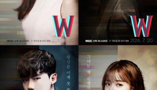 【MBC】新ドラマ「W」ポスター公開☆