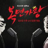【MBC】韓国人気バラエティ「覆面歌王(복면가왕)」の歴代歌王紹介♪