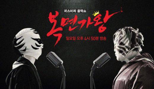 【MBC】(2017/12更新)<覆面歌王(복면가왕)>歴代歌王紹介♪