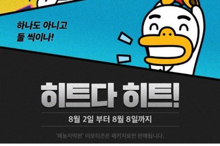【MBC】「ヒットだヒット」?